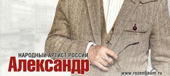 Обнинск. Отдых и развлечения: Концерт Александра Розенбаума