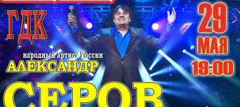 Обнинск. Отдых и развлечения: Концерт Александра Серова