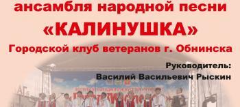 Afisha-go. Афиша мероприятий: Концерт ансамбля народной песни «Калинушка»