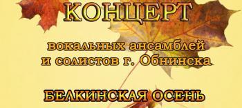 Afisha-go. Афиша мероприятий: Концерт «Белкинская осень»