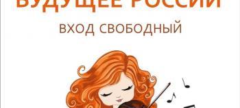 Afisha-go. Афиша мероприятий: Концерт «Будущее России»