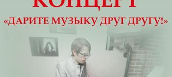 Обнинск. Отдых и развлечения: Концерт «Дарите музыку друг другу»