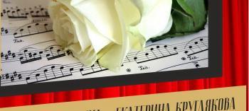 Afisha-go. Афиша мероприятий: Концерт «Друг мой прелестный»