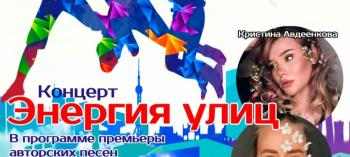 Afisha-go. Афиша мероприятий: Концерт «Энергия улиц»