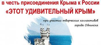 Afisha-go. Афиша мероприятий: Концерт «Этот удивительный Крым»