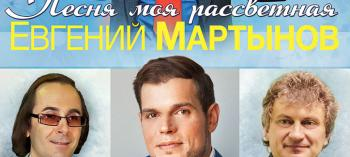 Обнинск. Отдых и развлечения: Концерт Евгения Мартынова «Песня моя рассветная»