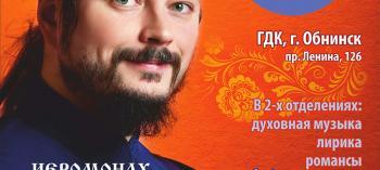 Afisha-go. Афиша мероприятий: Концерт иеромонаха Фотия «Пасхальная радость»