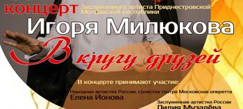 Afisha-go. Афиша мероприятий: Концерт Игоря Милюкова «В кругу друзей»