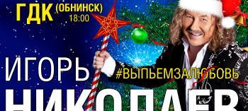 Afisha-go. Афиша мероприятий: Концерт Игоря Николаева «Выпьем за любовь»