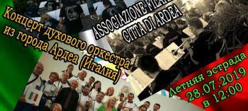 Afisha-go. Афиша мероприятий: Концерт итальянского оркестра