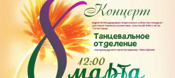 Afisha-go. Афиша мероприятий: Концерт к Международному женскому дню