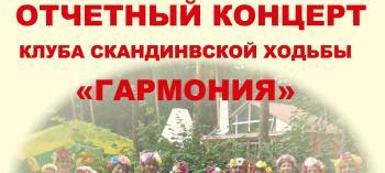 Afisha-go. Афиша мероприятий: Концерт клуба скандинавской ходьбы «Гармония»