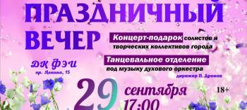 Afisha-go. Афиша мероприятий: Концерт ко Дню пожилого человека и Дню музыки