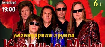 Обнинск. Отдых и развлечения: Концерт ВИА «Красные маки» в Боровске