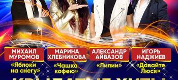 Afisha-go. Афиша мероприятий: Концерт «Крылатые хиты звёзд 90-х» - ОТМЕНА!