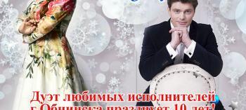 Обнинск. Отдых и развлечения: Концерт Лидии Музалёвой и Игоря Милюкова «Две души»