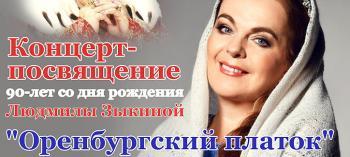 Обнинск. Отдых и развлечения: Концерт Лидии Музалёвой