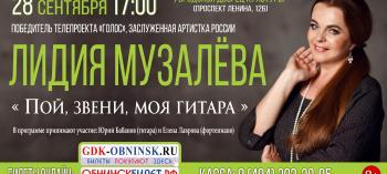 Afisha-go. Афиша мероприятий: Концерт Лидии Музалёвой