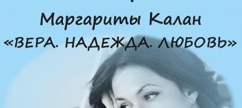 Afisha-go. Афиша мероприятий: Концерт Маргариты Калан