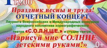 Обнинск. Отдых и развлечения: Концерт «Нарисуй мне СОЛНЦЕ детскими руками»
