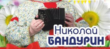 Afisha-go. Афиша мероприятий: Концерт Николая Бандурина и Олега Михайлова