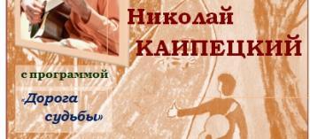 Afisha-go. Афиша мероприятий: Концерт Николая Каипецкого