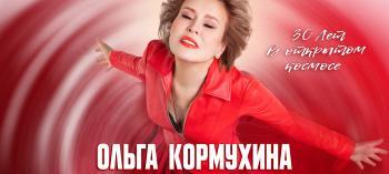 Обнинск. Отдых и развлечения: Концерт Ольги Кормухиной - ПЕРЕНОС на март 2020