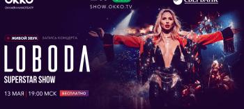 Afisha-go. Афиша мероприятий: Концерт онлайн Loboda