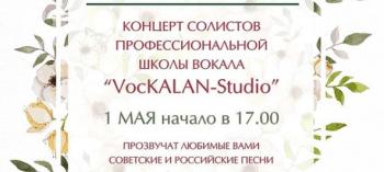 Обнинск. Отдых и развлечения: Концерт от школы вокала «VocKALAN»