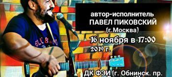Afisha-go. Афиша мероприятий: Концерт Павла Пиковского
