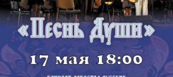 Обнинск. Отдых и развлечения: Концерт «Песнь души»