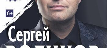 Обнинск. Отдых и развлечения: Концерт победителя «Голос-2» Сергея Волчкова