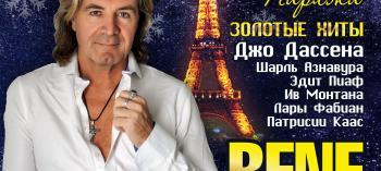 Afisha-go. Афиша мероприятий: Концерт «Под небом Парижа»