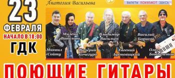 Afisha-go. Афиша мероприятий: Концерт ВИА «Поющие гитары» - ОТМЕНА