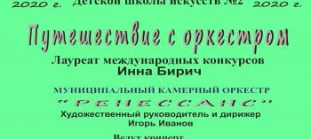 Обнинск. Отдых и развлечения: Концерт «Путешествие к оркестром»