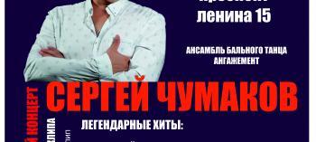 Afisha-go. Афиша мероприятий: Концерт Сергея Чумакова