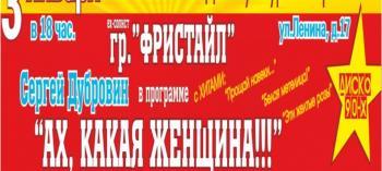 Обнинск. Отдых и развлечения: Концерт солиста группы «Фристайл» Сергея Дубровина в Боровске