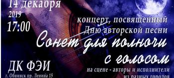 Afisha-go. Афиша мероприятий: Концерт «Сонет для полночи с голосом»