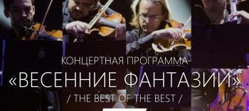 Afisha-go. Афиша мероприятий: Концерт струнного квартета «Палладио»