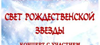 Afisha-go. Афиша мероприятий: Концерт «Свет рождественской звезды»
