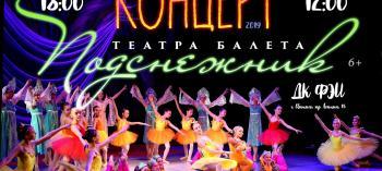 Afisha-go. Афиша мероприятий: Концерт театра балета «Подснежник»