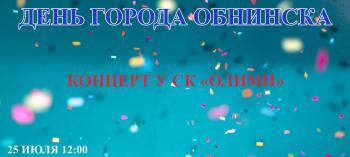 Afisha-go. Афиша мероприятий: Концерт у «Олимпа»