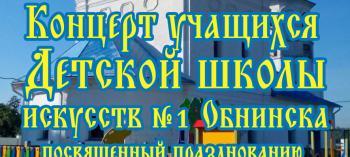 Обнинск. Отдых и развлечения: Концерт учащихся ДШИ №1