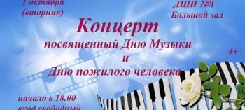 Afisha-go. Афиша мероприятий: Концерт в ДШИ №1