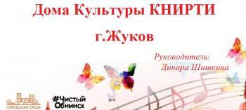 Afisha-go. Афиша мероприятий: Концерт вокальной студии города Жукова
