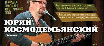 Afisha-go. Афиша мероприятий: Концерт Юрия Космодемьянского
