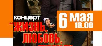 Обнинск. Отдых и развлечения: Концерт «Жизнь, любовь, песня»