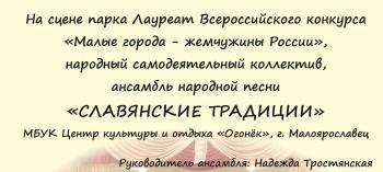 Afisha-go. Афиша мероприятий: Концертная программа «Наша слава - Российская Держава»