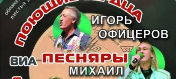 Обнинск. Отдых и развлечения: Концертная программа от легендарных звёзд в Боровске