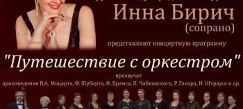 Afisha-go. Афиша мероприятий: Концертная программа «Путешествие с оркестром»